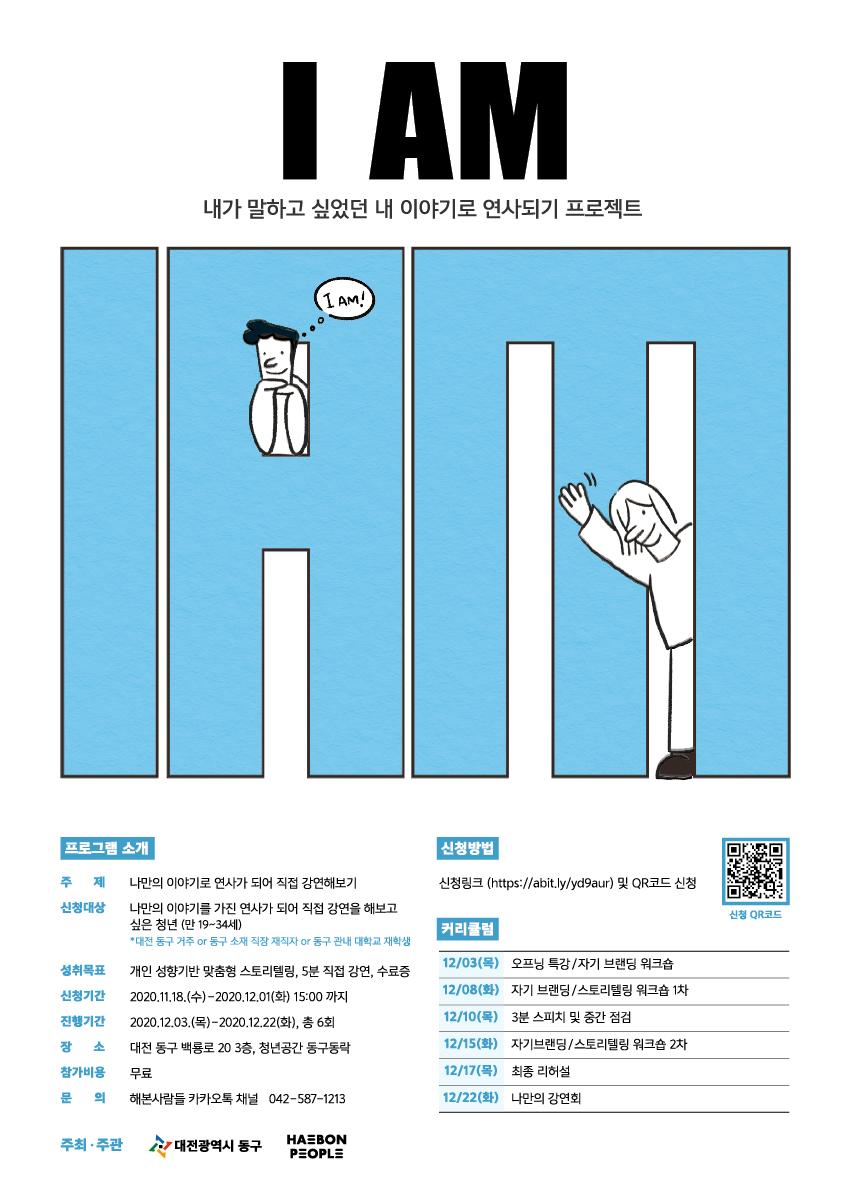 I AM_스토리텔링/퍼스널브랜딩 역량 강화 수업 포스터